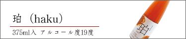 珀(haku) 375ml入 アルコール度19度