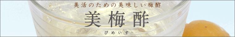 美活のための美味しい梅酢 美梅酢(びめいす)